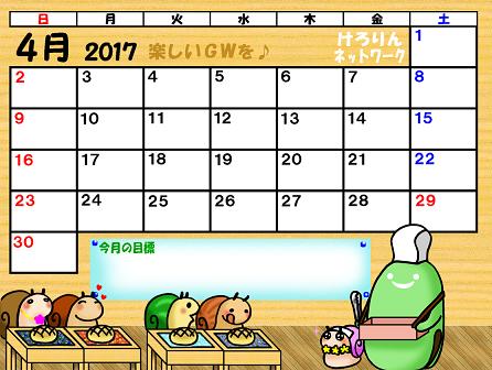 そら豆ゴースト2017カレンダー4月40%