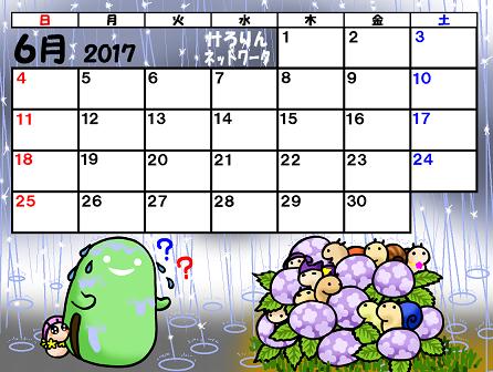 そら豆ゴースト2017カレンダー6月40%