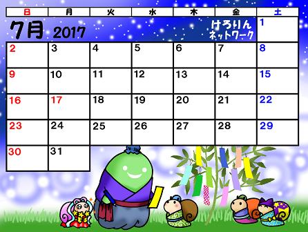 そら豆ゴースト2017カレンダー7月