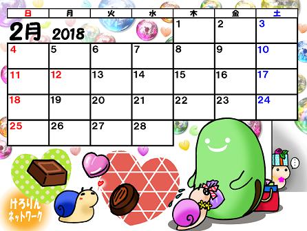 そら豆ゴースト2018カレンダー2月40%