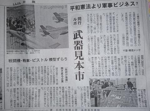 20日新聞記事