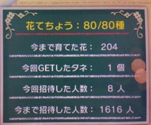 2014-09-05-03-54-29