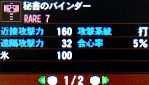 2014-10-20-01-56-34