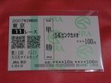 ピンクカメオ・NHKマイルC