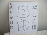 shikiki_ito