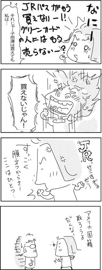 Japan-JR-pass