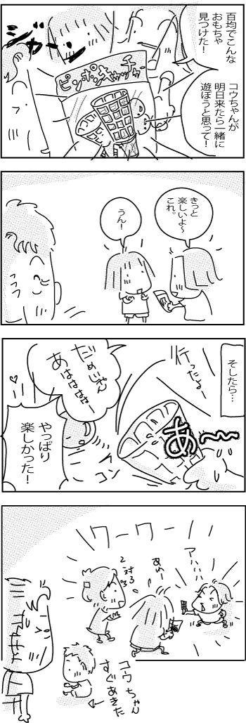 9-8-2017Go-chanJapan2