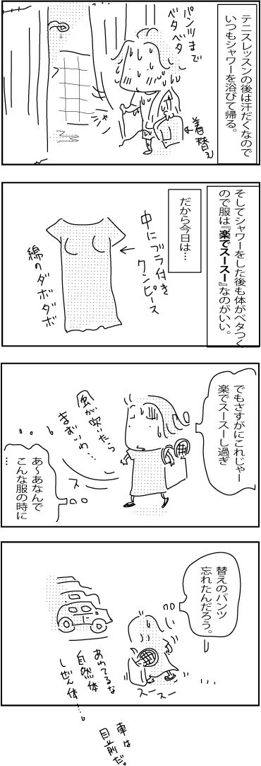7-17-2018-Japan-68-Su-2018