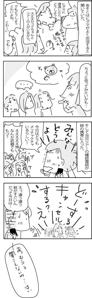 Hokaido10