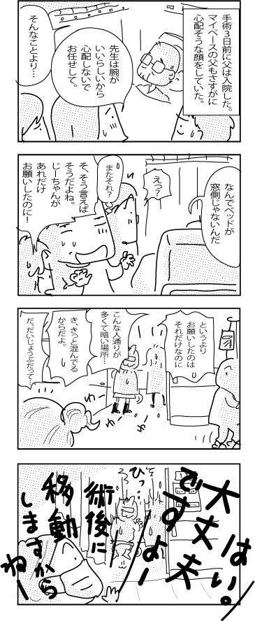 1-6-2018-Japan13