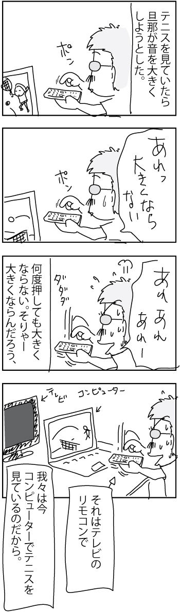 TV-remocn