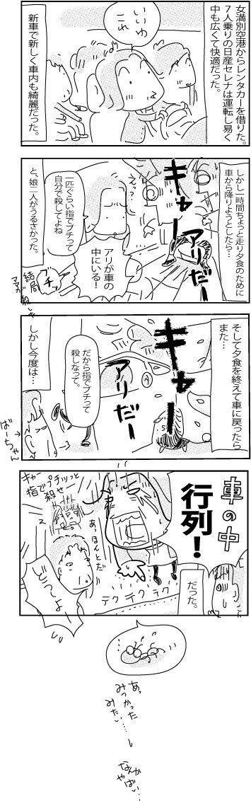 Hokaido2,ants