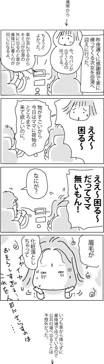 Pick-up-KImiko