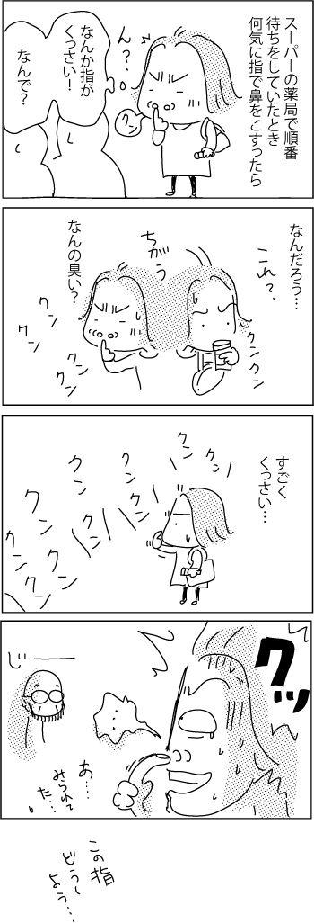 smell-finger