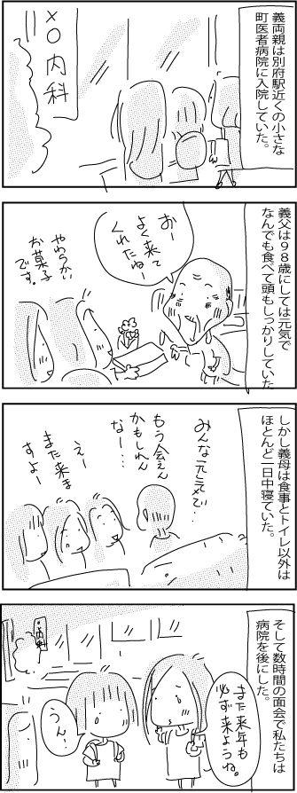 Japan-omiyage