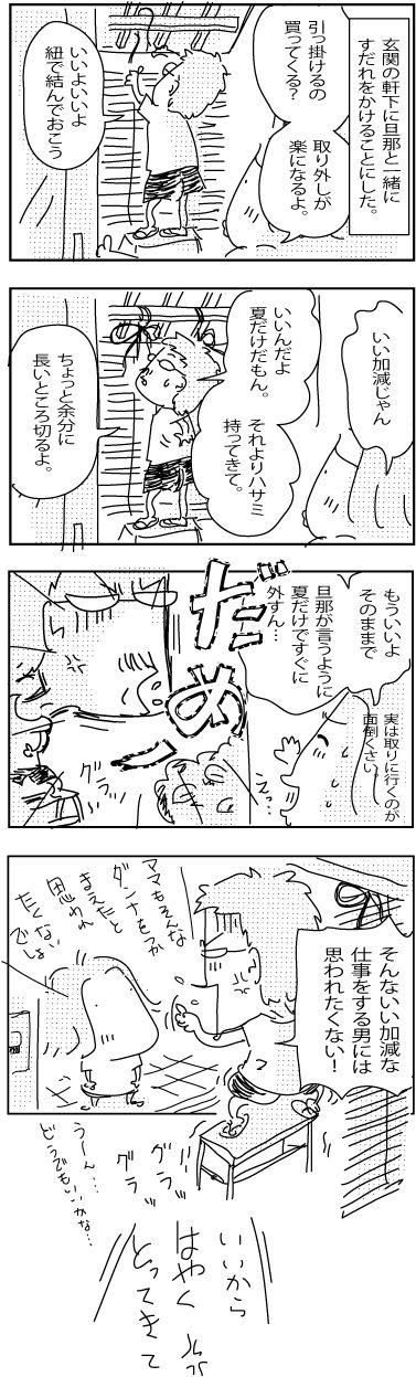 8-6-2018-Japan-85-Su-2018