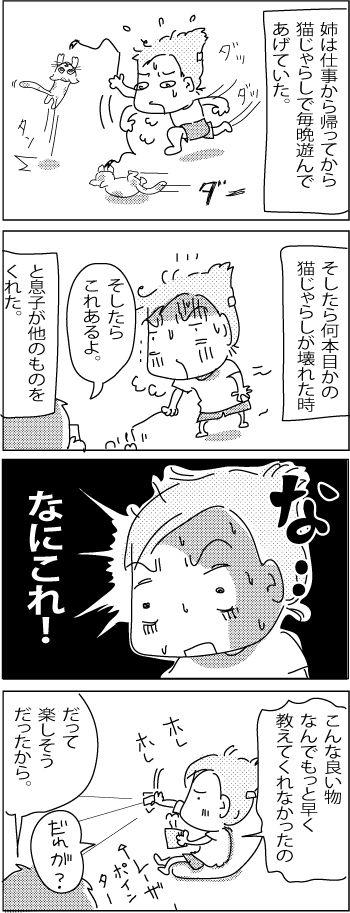 Tama-chan2