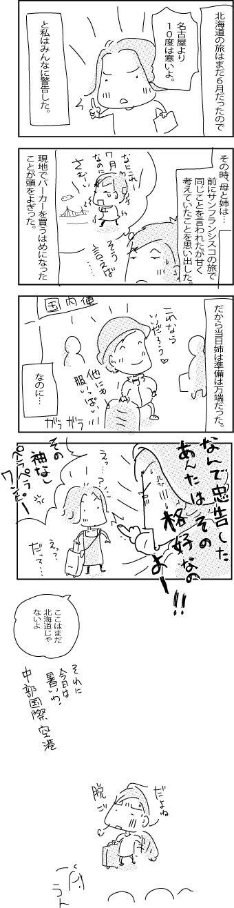 Hokaido1