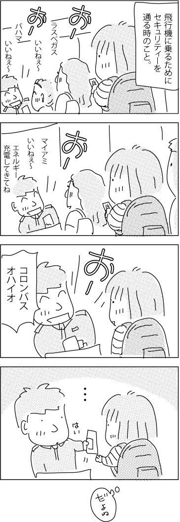 Kimiko-spring-break