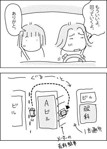Opto-Kimiko3