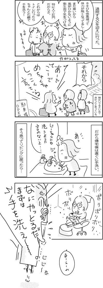 1-26-2018-Japan24