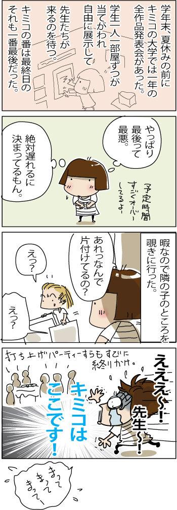 Kimiko-summer