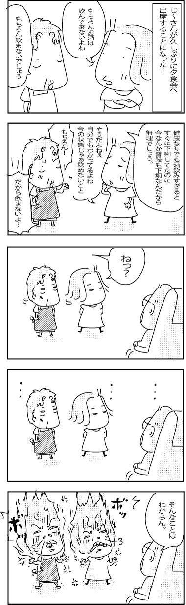 6-25-2018-Japan-47-Su-2018