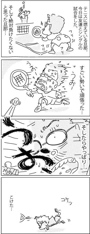 tennis-fall