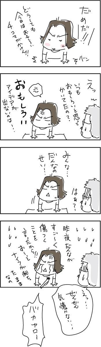 No-comic