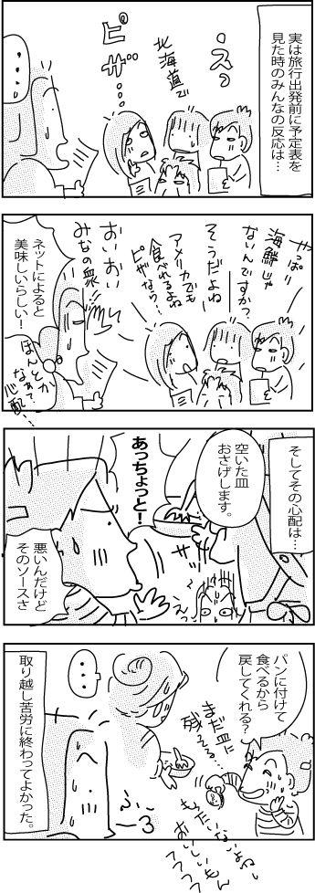 Hokaido15