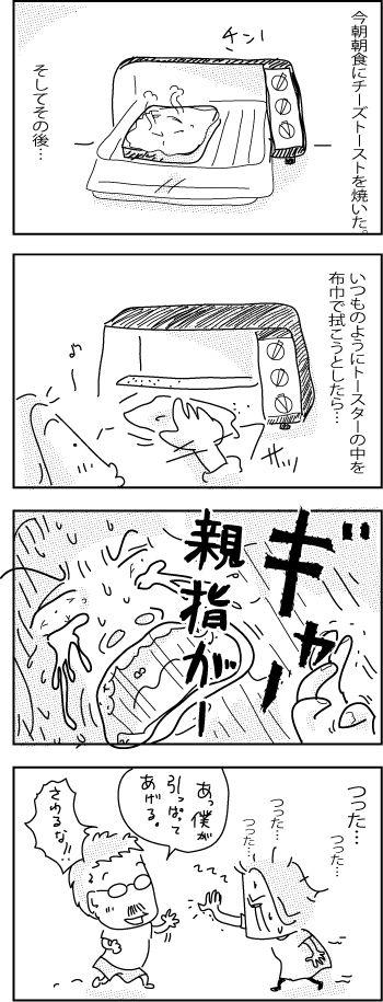Wipe-tostor