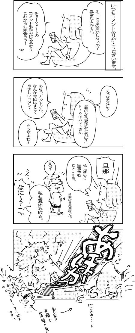 7-27-2018-Japan-77-Su-2018