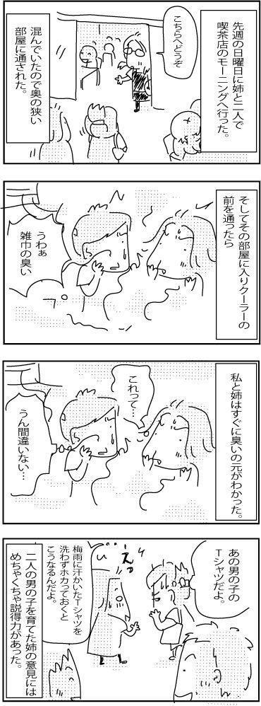 7-6-2018-Japan-58-Su-2018