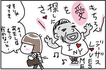 8-1-2015NY-Love