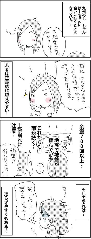 Kyusyu-earthquack