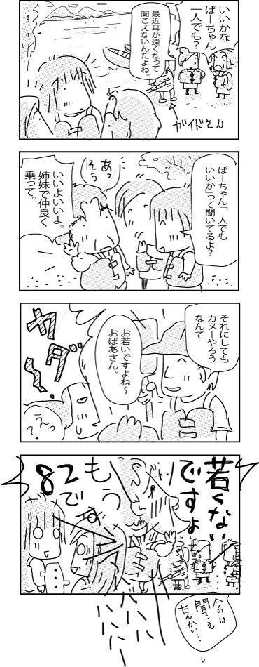 Hokaido16