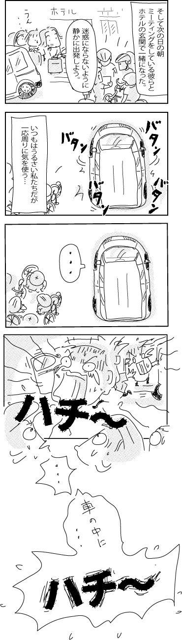 Hokaido3