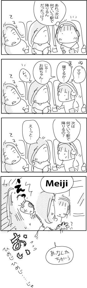 Japan-Himeji
