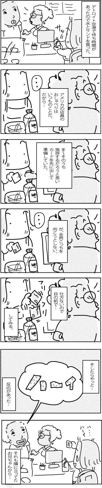 3-24-2018-Japan53