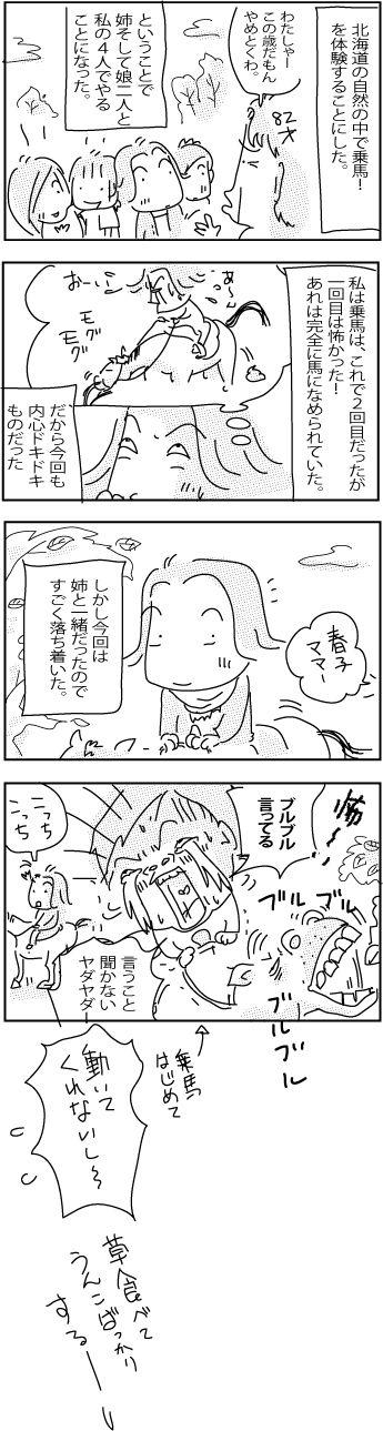 Hokaido8
