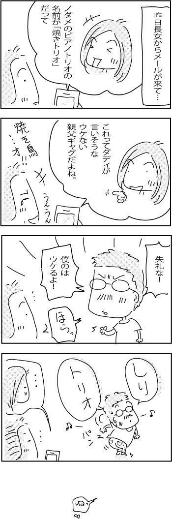 10-1-2017Oyaji-gyagu
