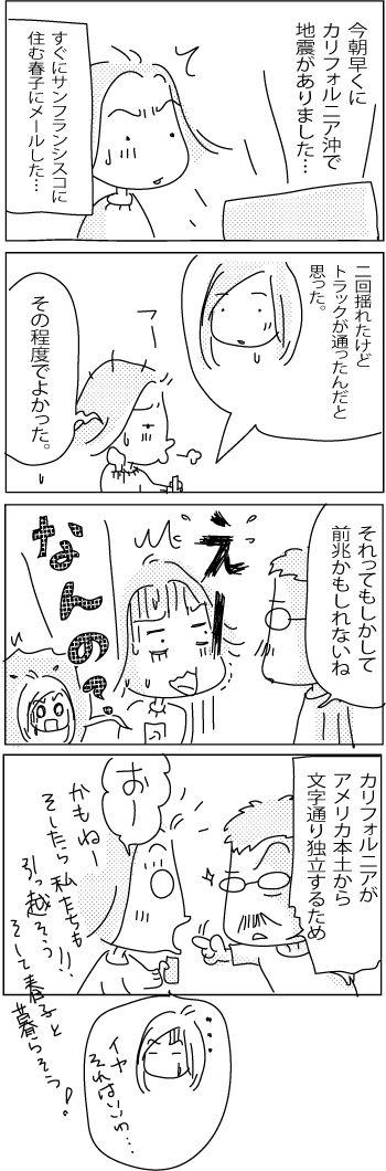 Cl-earthquake