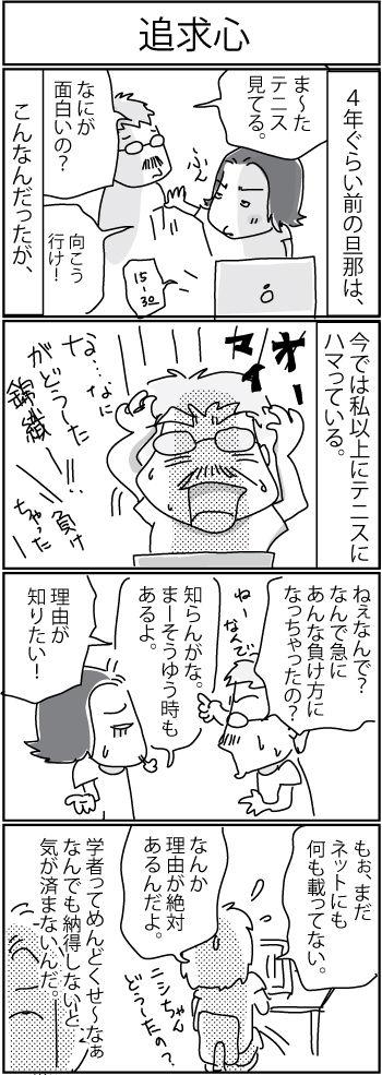 Dad-Nishikori