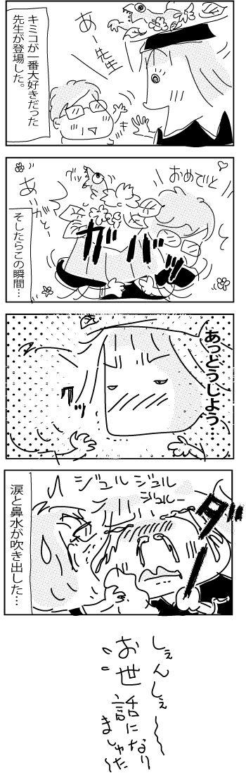 Kimiko-graduation12