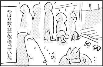 Hokaido7