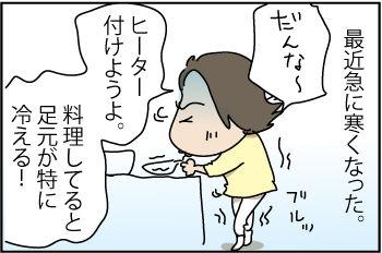 Cold-air1