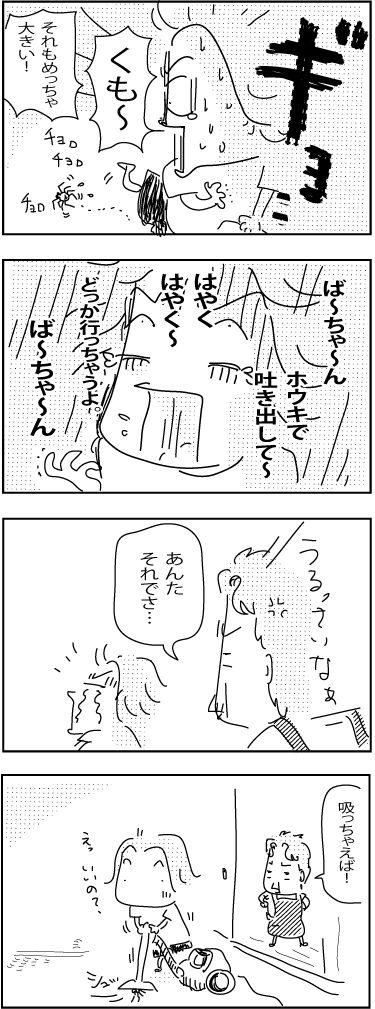 8-14-2018-Japan-92-Su-2018