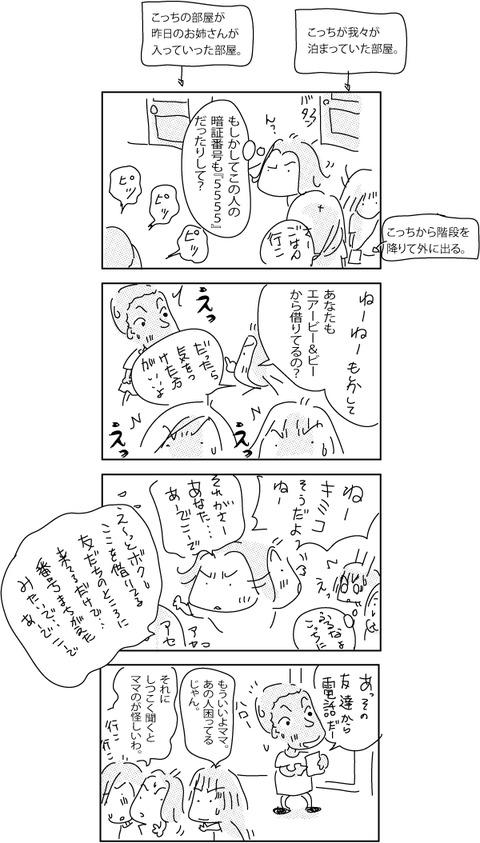 Kimiko-graduation10