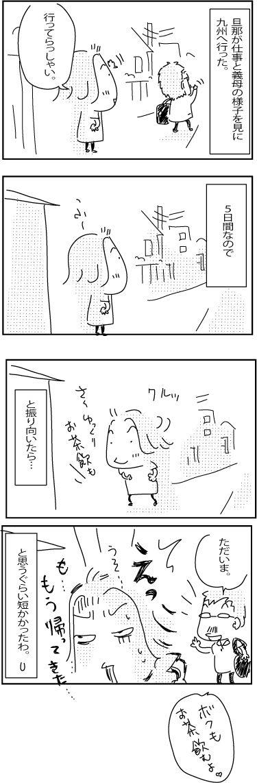 8-10-2018-Japan-89-Su-2018