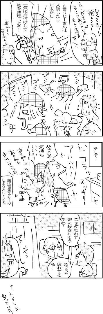 12-29-2017-Japan10